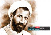 اعلام حمایت خانواده شهید باهنر در استان کرمان از حجتالاسلام رئیسی