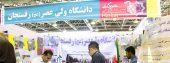 هفتمین جشنواره حرکت دانشگاه ولیعصر رفسنجان برگزار می شود