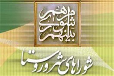 لیست اسامی نامزدهای شورای اسلامی شهر سرچشمه منتشر شد