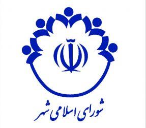 لیست اسامی نامزدهای شورای اسلامی شهر صفائیه منتشر شد