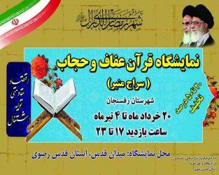 برپایی نمایشگاه قرآن عفاف و حجاب در آستان قدس رضوی رفسنجان