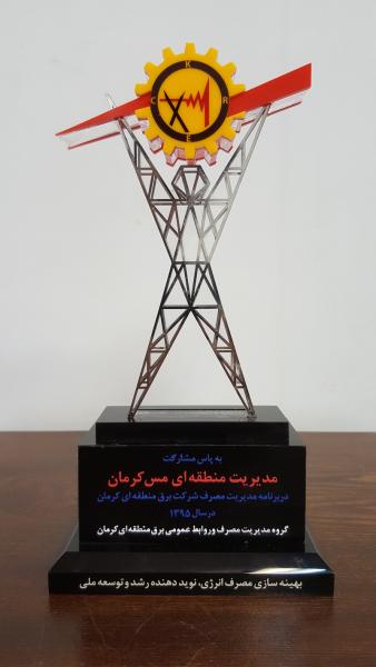 اهدای تندیس برترین صنایع همکار به مس منطقه کرمان