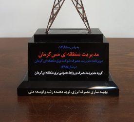 اهدای تندیس برترین صنایع همکار به مس منطقه کرمان / تصاویر