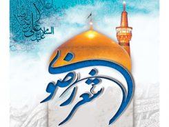 شهر سرچشمه میزبان بیست و سومین جشنواره ملی شعر رضوی