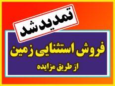 تمدید فروش املاک شهرداری رفسنجان از طریق مزایده