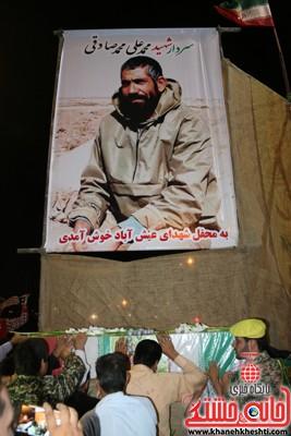 لحظات ناب استقبال و وداع با شهید محمد علی محمد صادقی در یادوراه شهدای روستای عیش آباد رفسنجان
