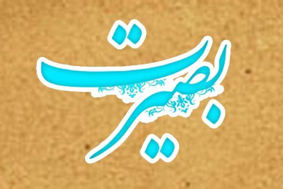 بصیرت خانواده شهید، توطئه یک سایت را در انار خنثی کرد
