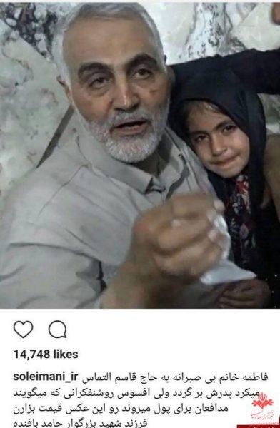 تصویر منتشرشده در صفحه اینستاگرام سردار سلیمانی از دختر شهید حامد بافنده است