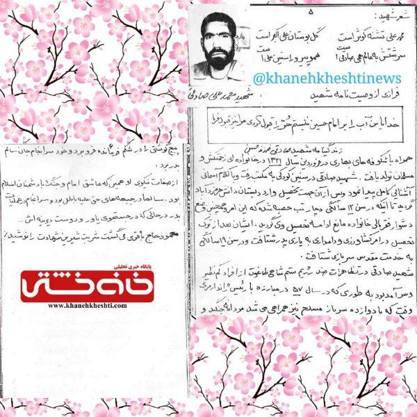 وصیت نامه دستنویس سردار #شهید محمد علی محمدصادقی(دایی محمد علی)