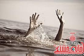 غرق شدن دو خواهردر رودخانه شاهزاده عباس رفسنجان