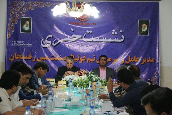 نشست خبری باشگاه فوتبال مس رفسنجان در آستانه رقابتهای لیگ دسته اول / گزارش تصویری