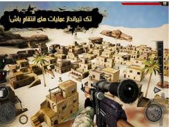 «بازی تک تیر انداز: عملیات انتقام» منتشر شد/ کاربران ایرانی مدافع حرم میشوند+ تریلر