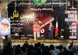 دومین شب جشن خیریه کوثر رفسنجان با حضور محمدعلی محی ابادی و ساسان کریمی / تصاویر