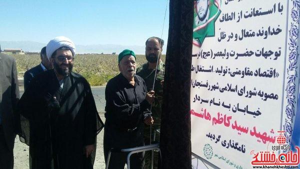 نامگذاری یک خیابان در رفسنجان به نام شهید هاشمی + عکس
