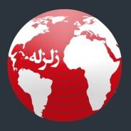 زلزله شدید 5.2 ریشتری انار را لرزاند