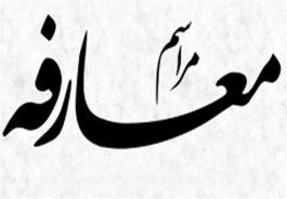 معارفه شهردار ، تودیع اخلاق
