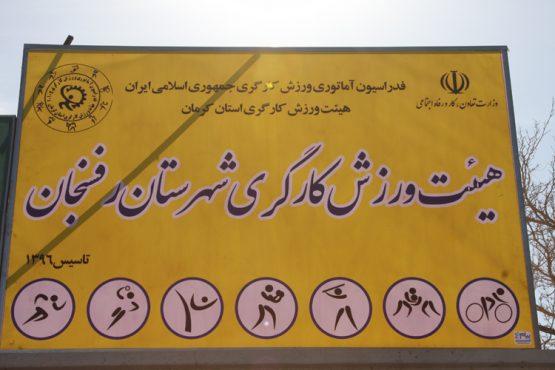 هیات ورزش کارگری شهرستان رفسنجان آغاز بکار کرد / عکس