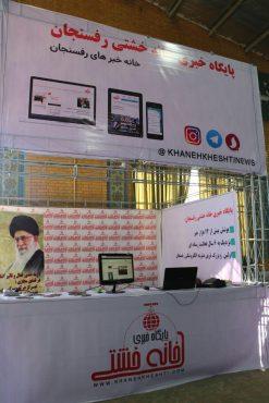 حضور پایگاه اطلاع رسانی خانه خشتی در یازدهمین نمایشگاه کتاب مس / عکس