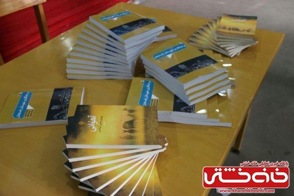 رونمایی از دو مجموعه «مردم نگاری شهرستان رفسنجان» و «آهوان» در نمایشگاه کتاب رفسنجان