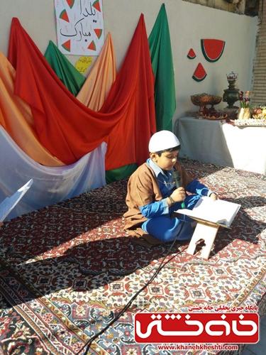 جشن یلدا در دبستان قرآنی امام حسن مجتبی(ع) رفسنجان