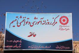 مرکز روزانه آموزشی و توانبخشی اتیسم در رفسنجان راه اندازی شد/تصاویر