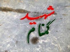 تشییع دو شهید گمنام در رفسنجان و تدفین در دانشگاه آزاد