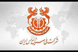مروری بر کارنامه فعالیت های مس سرچشمه رفسنجان در سال ۱۳۹۶ / تولید و توسعه
