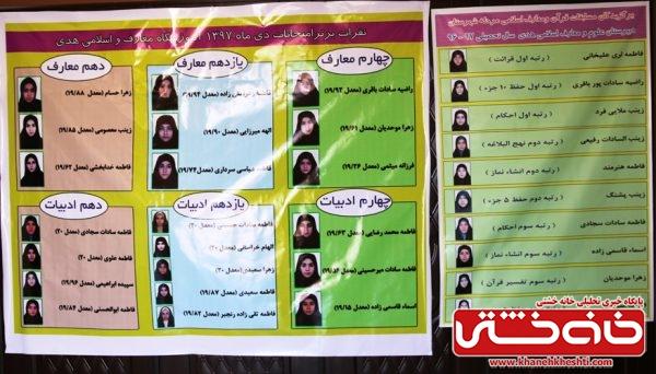 نفرات برتر دبیرستان دخترانه علوم معارف اسلامی هدی رفسنجان