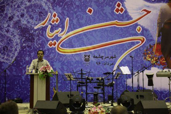 برگزاری مراسم جشن ایثار در شهر مس سرچشمه