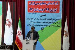 محمدرضا بنی اسدی به عنوان مدیر عامل شرکت ملی صنایع مس ایران انتخاب شد / تصاویر