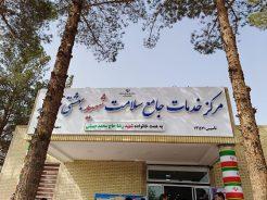 مرکز خدمات جامع سلامت شهید بهشتی شهر صفائیه به بهره برداری رسید / تصاویر