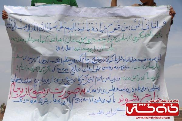 امضا طومار توسط مردم انقلابی رفسنجان و درخواست برای خارج شدن  ایران از برجام