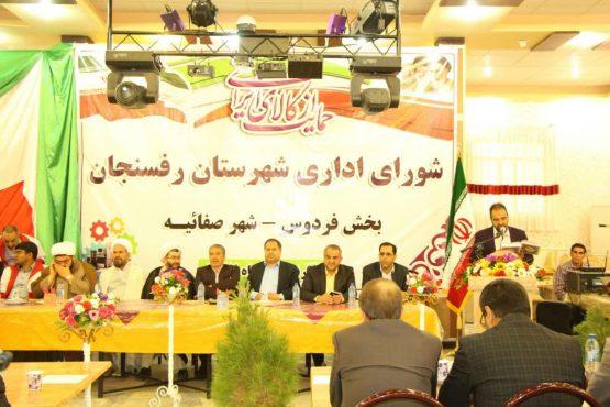 جلسه شورای اداری شهرستان رفسنجان به میزبانی بخش فردوس برگزار شد + تصاویر