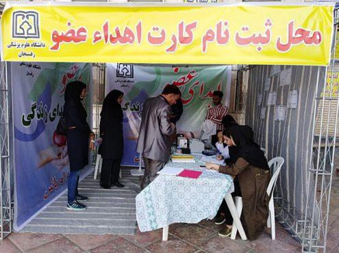 غرفه ثبت نام کارت اهدای عضو در رفسنجان برپا شد / عکس