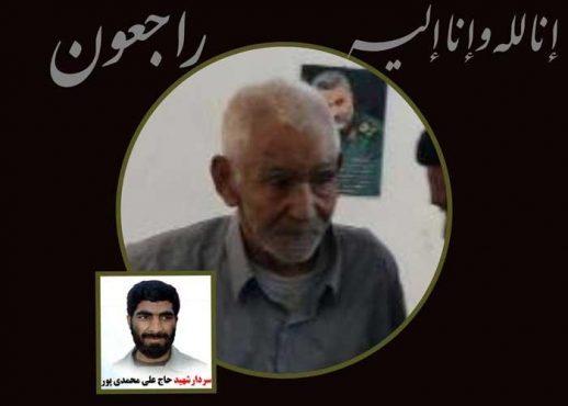 پیام مدیر مجتمع مس سرچشمه در پی درگذشت پدر شهید والا مقام، حاج علی محمدی پور