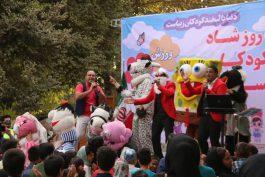 یک روز شاد با کودکان رفسنجان / تصاویر