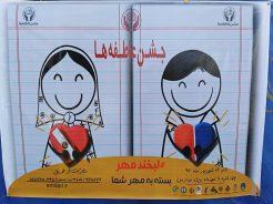 برپایی هفت ایستگاه جشن نیکوکاری در رفسنجان / عکس
