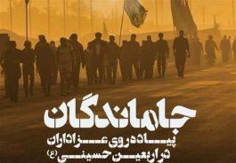 پیاده روی جاماندگان اربعین حسینی در رفسنجان برگزار می شود