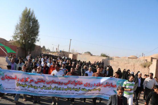 همایش پیاده روی خانوادگی روستایی بخش مرکزی رفسنجان با شعار ورزش، روستا و طبیعت برگزار شد / تصاویر