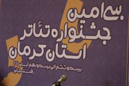 سی امین جشنواره تئاتر استان کرمان به میزبانی رفسنجان آغاز بکار کرد / عکس