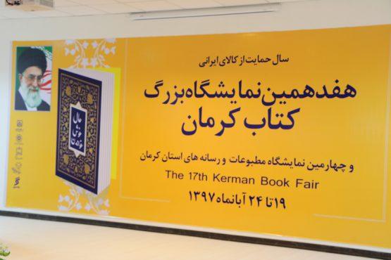 هفدهمین نمایشگاه کتاب و چهارمین نمایشگاه مطبوعات و رسانه های استان کرمان گشایش یافت / عکس