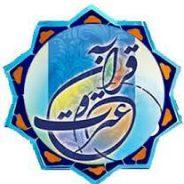 همایش دانش آموزان قرآن آموز در جشن چهل سالگی انقلاب اسلامی در رفسنجان برگزار می شود