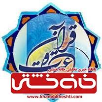 180 موسسه رسمی قرآن در استان کرمان فعال است