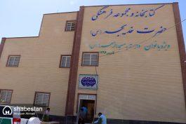 کتابخانه حضرت خدیجه سلام الله علیها رفسنجان مورد استقبال مردم است