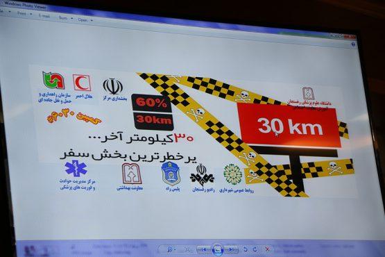 راه اندازی کمپین 6030 در رفسنجان / 60 درصد تصادفات در 30 کیلومتری ورودی شهرها رخ می دهد