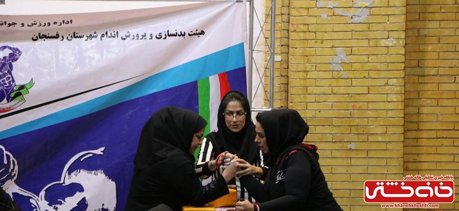 مسابقاتمچ اندازی بانوان شهرستان رفسنجانمسابقاتمچ اندازی بانوان شهرستان رفسنجان