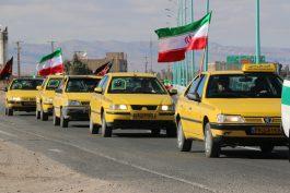 رژه ی تاکسیرانان رفسنجان به مناسبت چهلمین سالگرد پیروزی انقلاب اسلامی + تصاویر