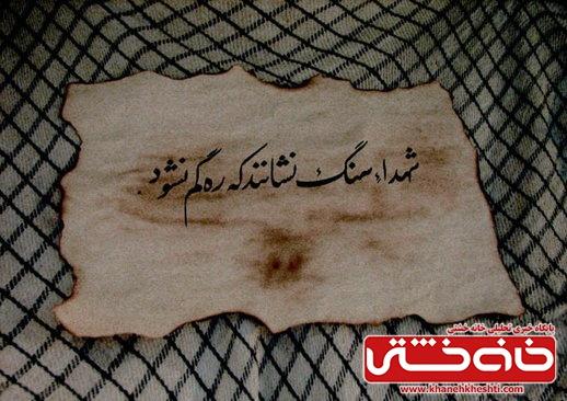 ۴۰ کتاب تذکره شهدای استان کرمان تالیف میشود