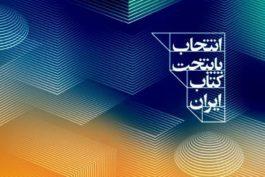 رفسنجان درجمع بیست نامزد نهایی انتخاب پایتخت کتاب ایران