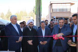 دومین کارگزاری رسمی بیمه تامین اجتماعی در رفسنجان راه اندازی شد / عکس